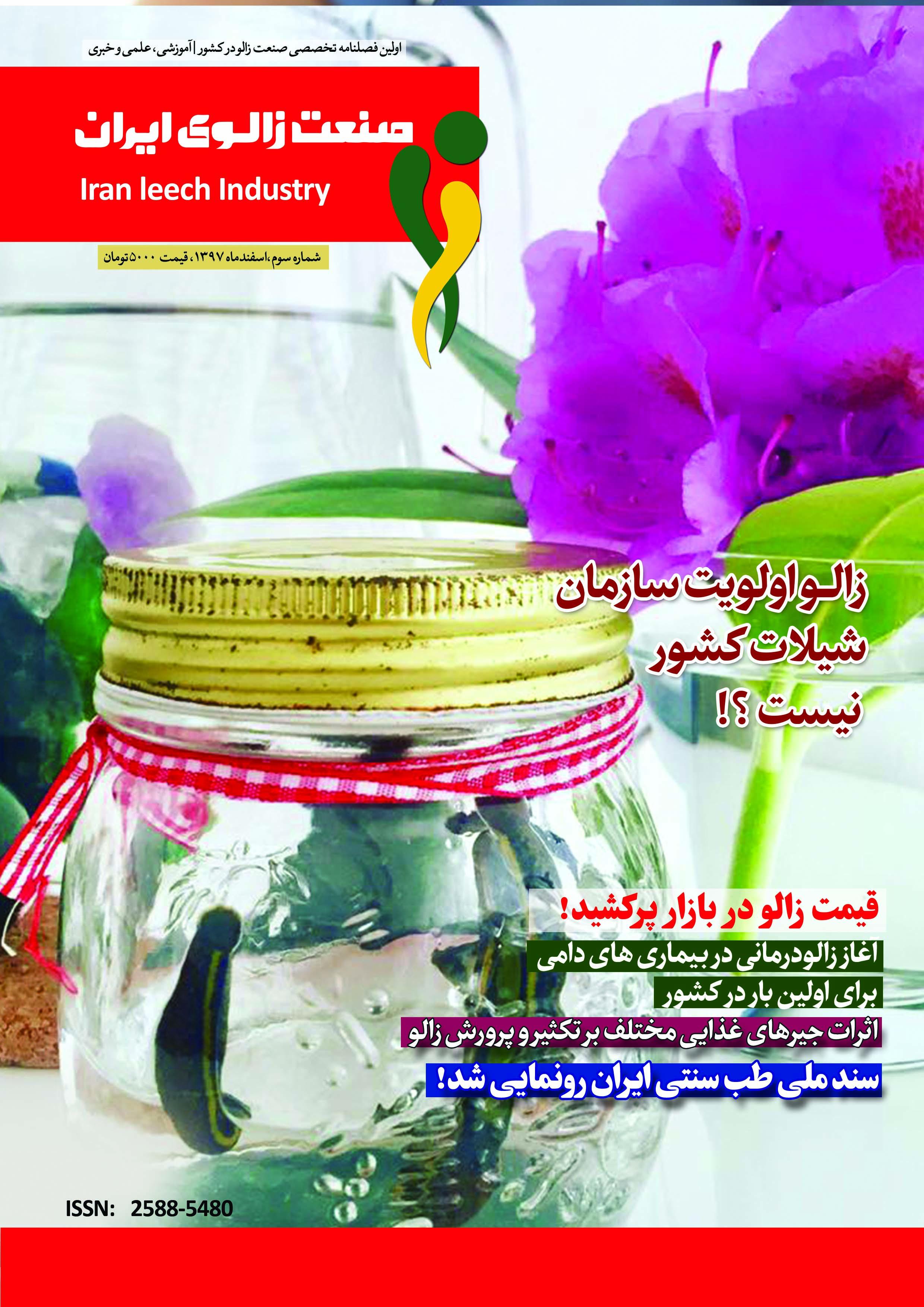 دانلود رایگان شماره سوم نشریه صنعت زالوی ایران