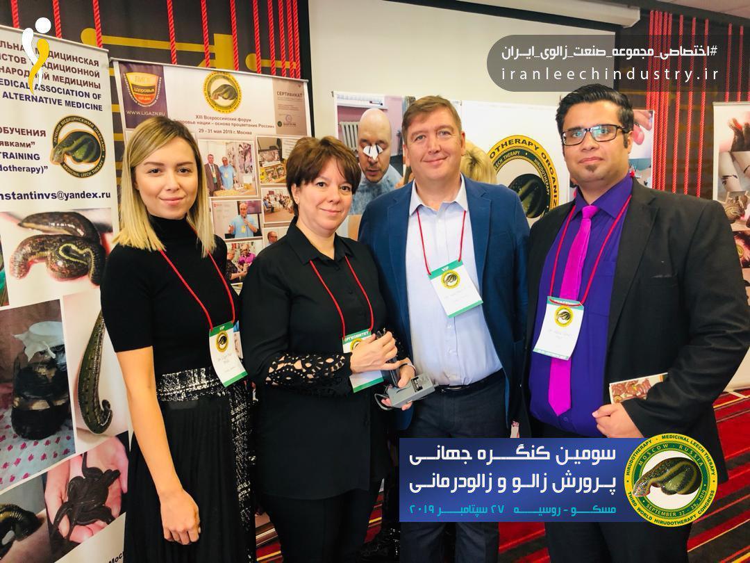 حضور پرقدرت صنعت زالو در کنفرانس جهانی زالو روسیه 2019
