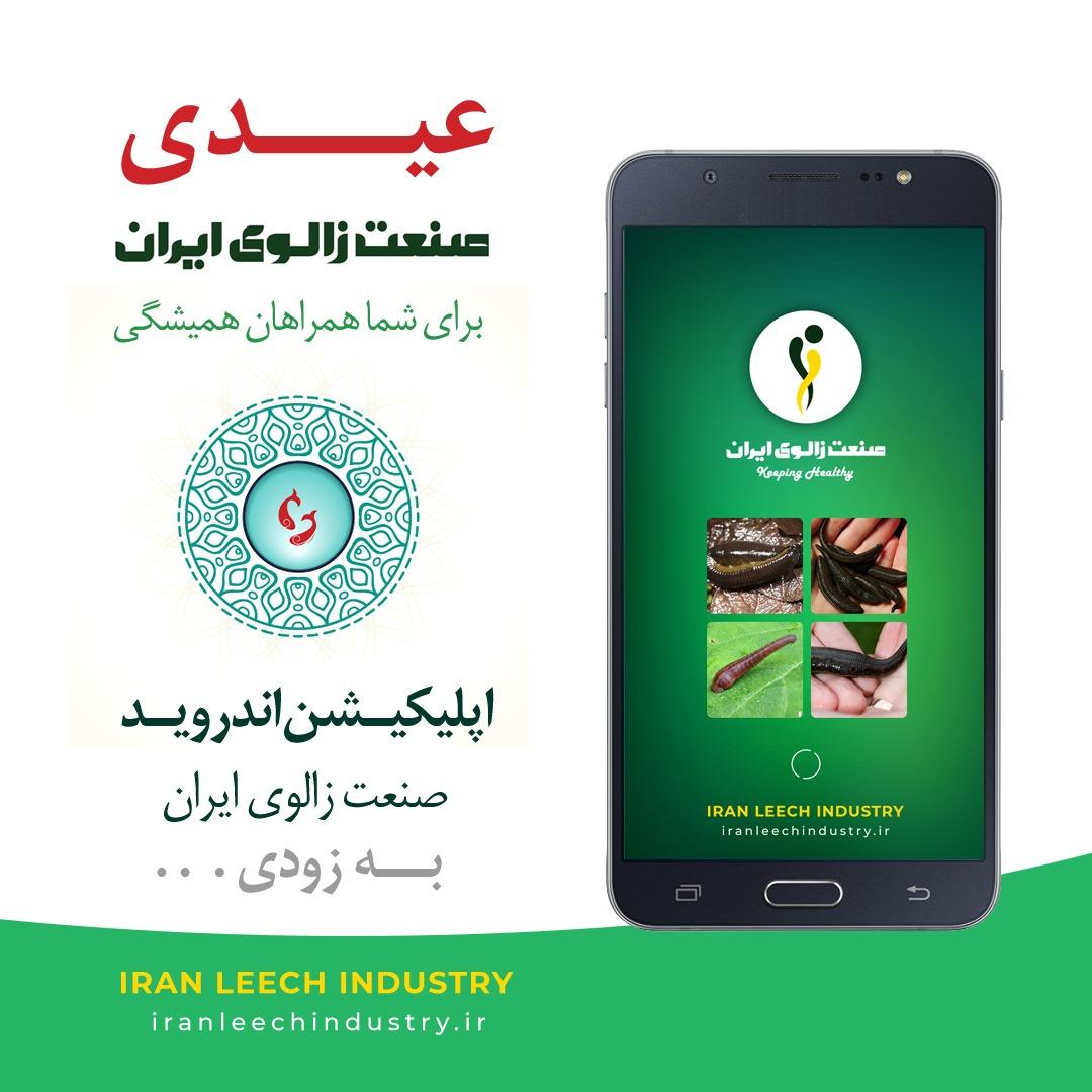 عیدی به همراهان همیشگی «اپلیکشین صنعت زالوی ایران»