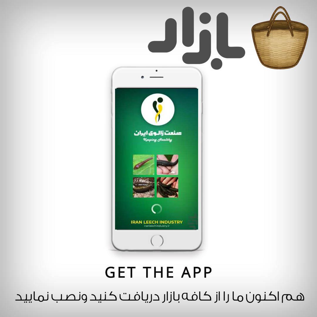 فاز نخست اپلیکیشن «صنعت زالوی ایران» رونمایی شد