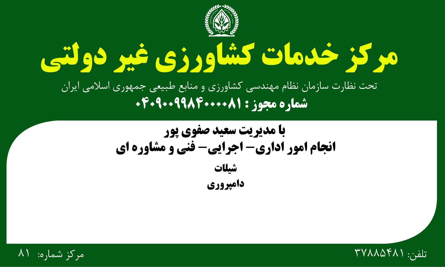 بهره برداری از اولین مرکز خدمات کشاورزی غیر دولتی مرتبط با زالو در اصفهان