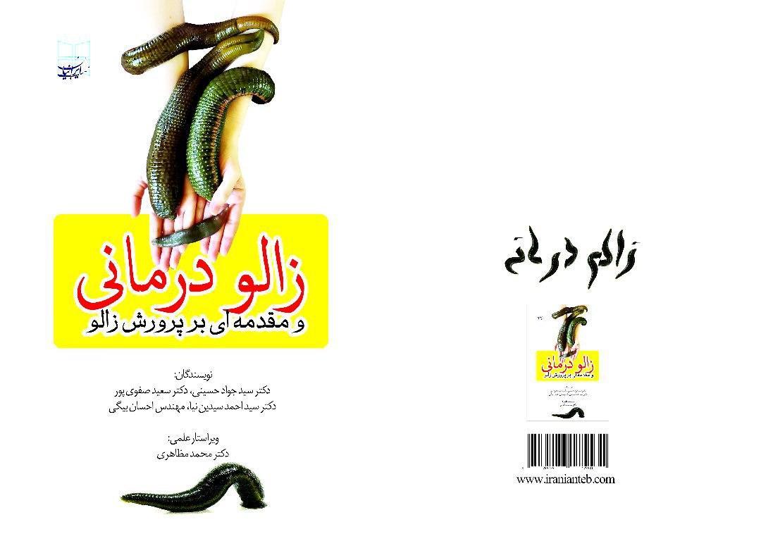 فروش کتاب جدید «زالودرمانی و مقدمه ای بر پرورش زالو» از مجموعه