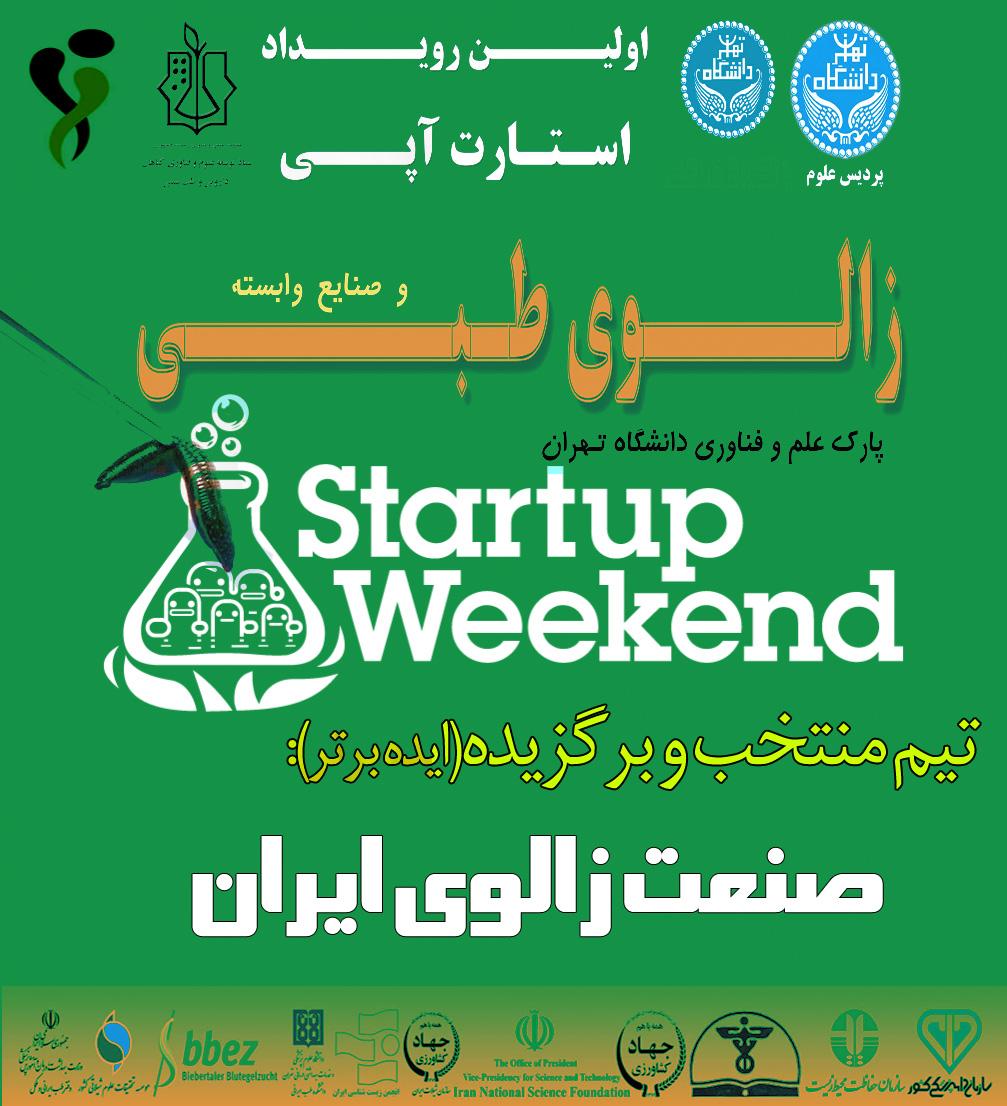 اولین رویداد استارتاپی زالوی طبی و صنایع وابسته کشور در دانشگاه تهران برگزار شد