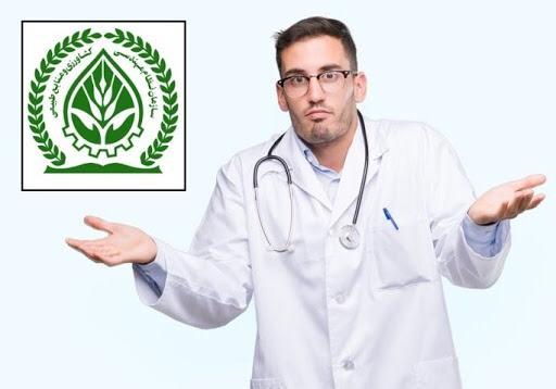 پزشکان پرورش دهنده زالو یا پرورش دهندگان درمانگر ؟؟