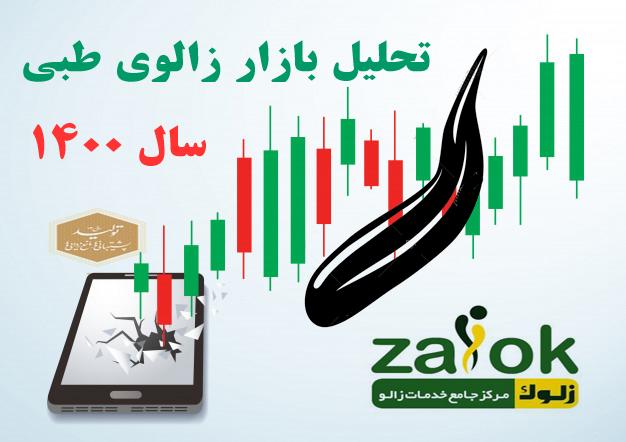 بازار آشفته زالوی طبی 1400 و فاجعه کمبود زالو