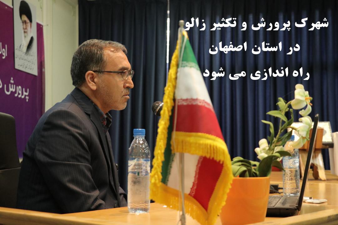 شهرک پرورش و تکثیر زالو در اصفهان راهاندازی میشود