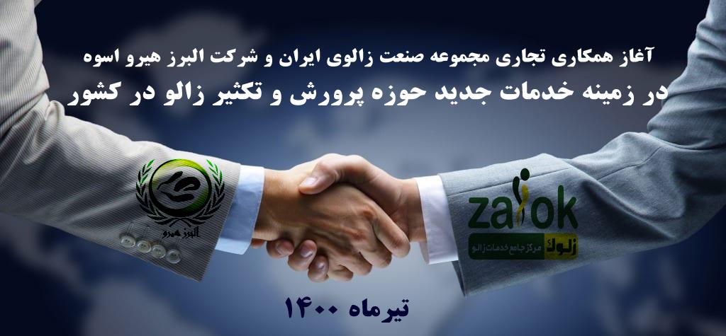 آغاز همکاری تجاری مجموعه صنعت زالوی ایران و شرکت البرز هیرو اسوه
