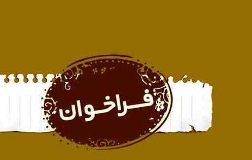 فراخوان شناسایی فعالین حوزه زالو استان اصفهان